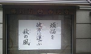 2011-09-05 06_17_46お言葉.jpg