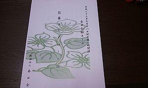 2011-09-20 05_56_46raibu.jpg
