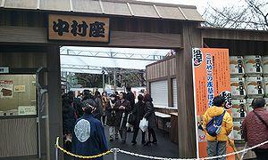 2012-02-25 13_52_55nakamuraza.jpg
