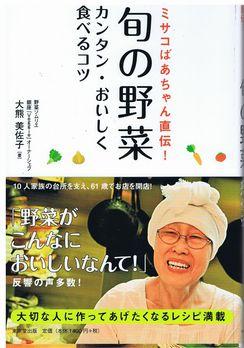 旬の野菜.jpg