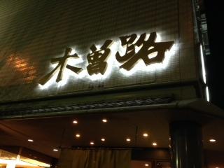 木曽路1.JPG
