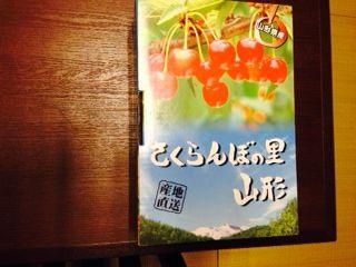 sakuranbo1.JPG