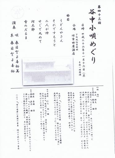 CCF20141115_00000.jpg