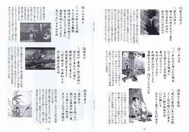 月見の会 歌詞解説.jpg
