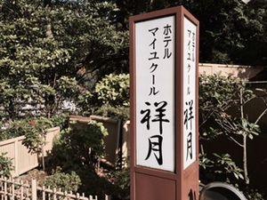 箱根2er.jpg