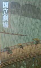 国立劇場・3月歌舞伎