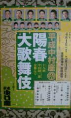 平成中村座№4