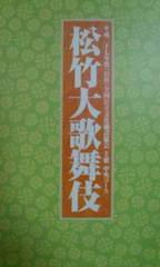 松竹大歌舞伎(中央コース)