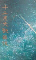 十二月大歌舞伎No.1