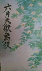 六月大歌舞伎No.1