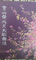 秀山祭九月大歌舞伎No.1