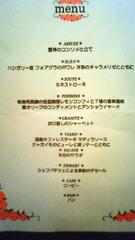 渋谷エクセルホテル東急にて〜しじみ