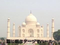 インド逍遥