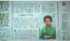 大師匠が出てますよ。本日の産経新聞より(都内最高齢の芸者 浅草ゆう子さん)