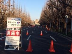 新宿ハーフマラソンです