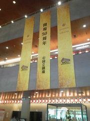 国立劇場開場50周年