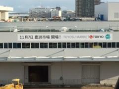 築地市場移転    11月7日開場です。