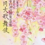 4月歌舞伎(夜の部)