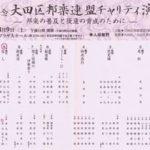 4/9(土)大田区邦楽連盟チャリティー演奏会