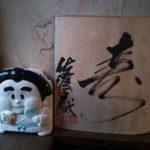 名古屋相撲案内所 わか竹  お豆腐&囲炉裏料理 さが野