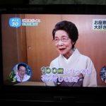 喜裕師匠(浅草ゆう子姐さん)NHKテレビ出演☆