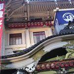 歌舞伎座さよなら公演 千秋楽