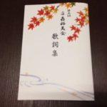 第5回 小唄 喜裕美会 歌詞集