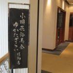 7/24(日) 小唄ゆかたざらい