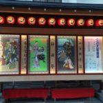 2月歌舞伎(夜の部)