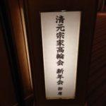 1/4(土) 清元新年会
