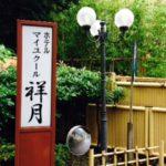 6/22(日)箱根 清朗会