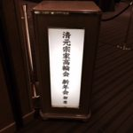 1/7(土)清元新年会