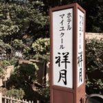 12/3(土) 清元 箱根 清朗会