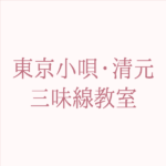 浅草聖子さんによる「白扇」小唄振りをYoutubeにアップしました