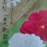 猿若祭二月大歌舞伎No.1
