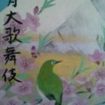 三月大歌舞伎No.1
