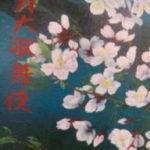 四月大歌舞伎No.1