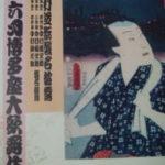 六月博多座大歌舞伎No.1