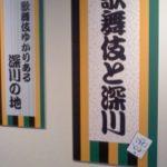 歌舞伎と深川