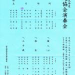 10月27日(金) 清元協会演奏会