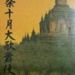 芸術祭十月大歌舞伎No.1