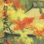 清元 「三千歳」