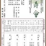 2/26(月)延寿會 歌舞伎座