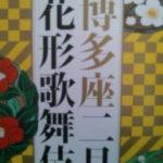 博多座二月・花形歌舞伎No.1