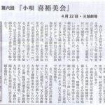 第6回「小唄 喜裕美会」伝統文化新聞