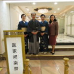 11月23日(金) 日本医科芸術クラブ邦楽祭