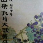 秀山祭九月大歌舞伎№1