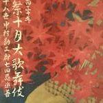 芸術祭十月大歌舞伎№1