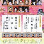十一月歌舞伎公演 夜の部