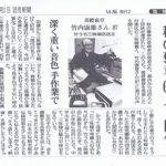 「竹うち三味線店」竹内康雄さんが黄綬褒章